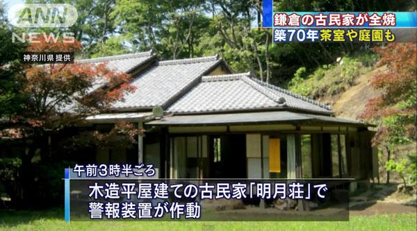 0162_Kamakura_Meigetsusou_zensyou_201503_02.jpg