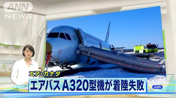 0166_Air_Canada_A320_chakuriku_shippai_201503_01.jpg