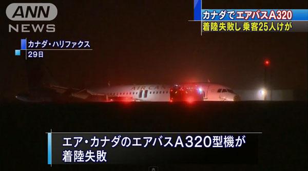0166_Air_Canada_A320_chakuriku_shippai_201503_02.jpg