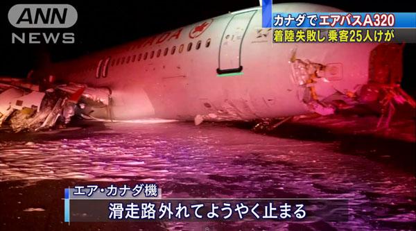 0166_Air_Canada_A320_chakuriku_shippai_201503_03.jpg