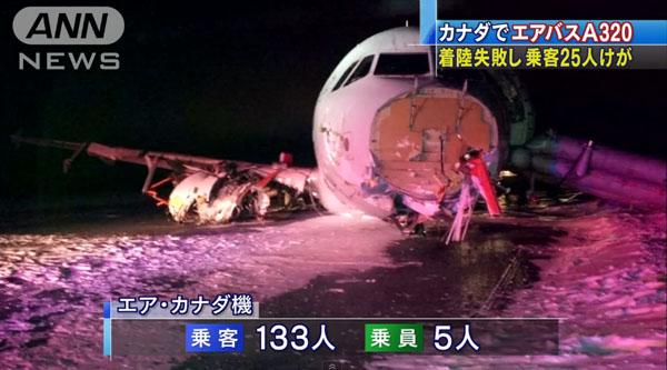 0166_Air_Canada_A320_chakuriku_shippai_201503_04.jpg