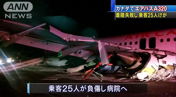 0166_Air_Canada_A320_chakuriku_shippai_201503_05.jpg