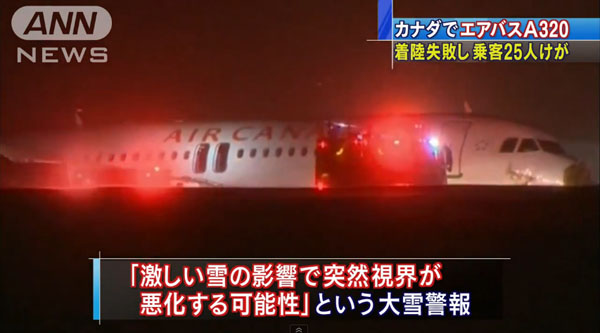 0166_Air_Canada_A320_chakuriku_shippai_201503_06.jpg
