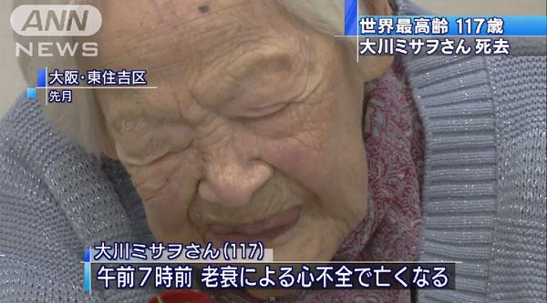 0170_sekai_saikourei_Ookawa_Misawo_shikyo_201504_02.jpg