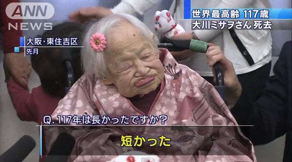 0170_sekai_saikourei_Ookawa_Misawo_shikyo_201504_04.jpg