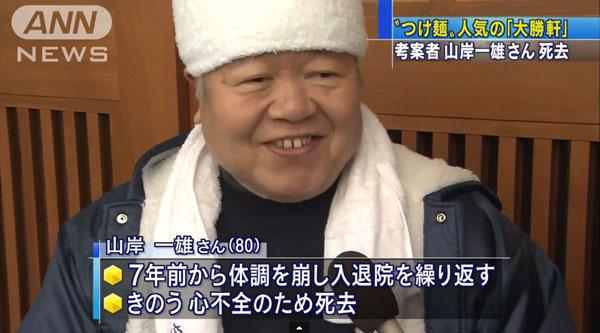 0171_Taisyouken_Yamagishi_Kazuo_tsukemen_shikyo_201504_02.jpg