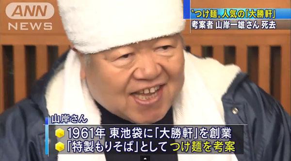 0171_Taisyouken_Yamagishi_Kazuo_tsukemen_shikyo_201504_03.jpg