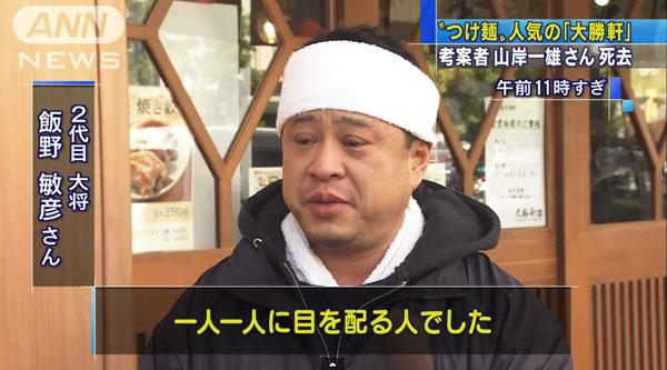 0171_Taisyouken_Yamagishi_Kazuo_tsukemen_shikyo_201504_05.jpg