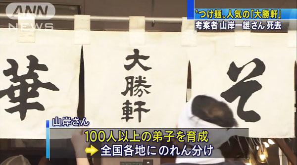 0171_Taisyouken_Yamagishi_Kazuo_tsukemen_shikyo_201504_06.jpg
