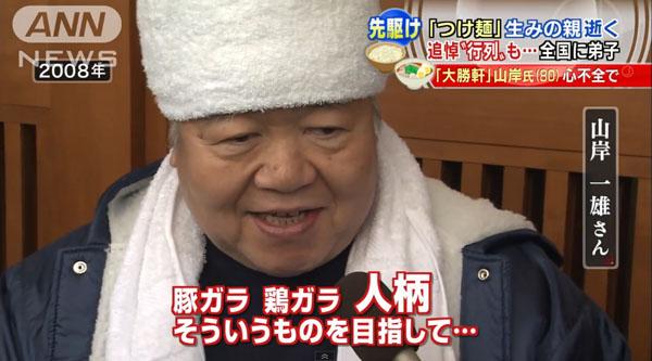 0171_Taisyouken_Yamagishi_Kazuo_tsukemen_shikyo_201504_b_02.jpg