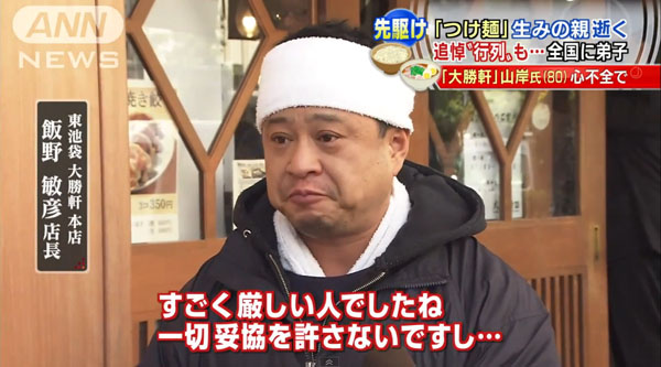 0171_Taisyouken_Yamagishi_Kazuo_tsukemen_shikyo_201504_b_11.jpg
