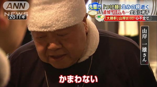 0171_Taisyouken_Yamagishi_Kazuo_tsukemen_shikyo_201504_b_14.jpg