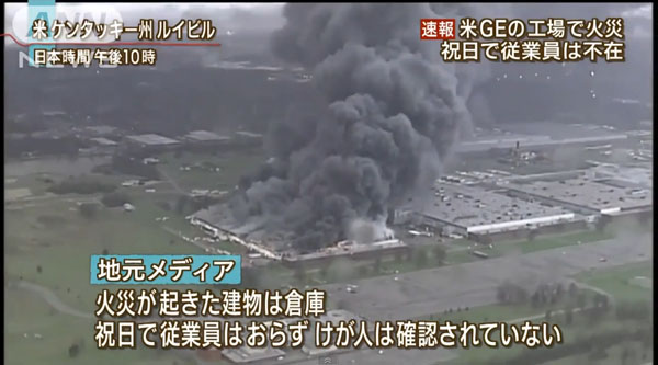 0176_General_Electric_koujyou_kasai_201504_03.jpg