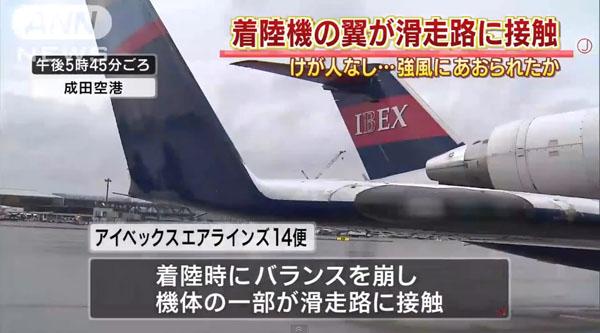 0177_IBEX_Airlines_14th_Narita_Airport_chakuriku_jiko_201504_01.jpg