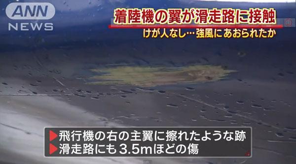 0177_IBEX_Airlines_14th_Narita_Airport_chakuriku_jiko_201504_02.jpg