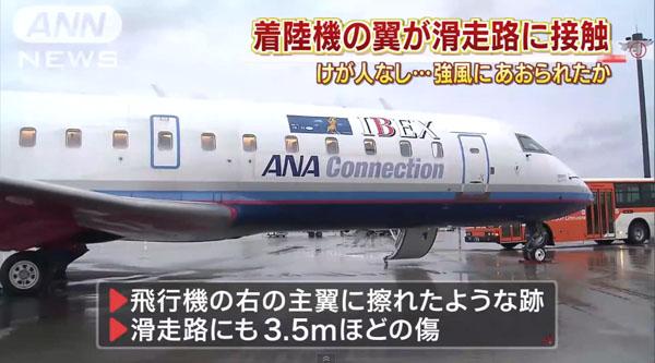 0177_IBEX_Airlines_14th_Narita_Airport_chakuriku_jiko_201504_03.jpg