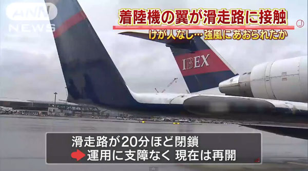 0177_IBEX_Airlines_14th_Narita_Airport_chakuriku_jiko_201504_04.jpg