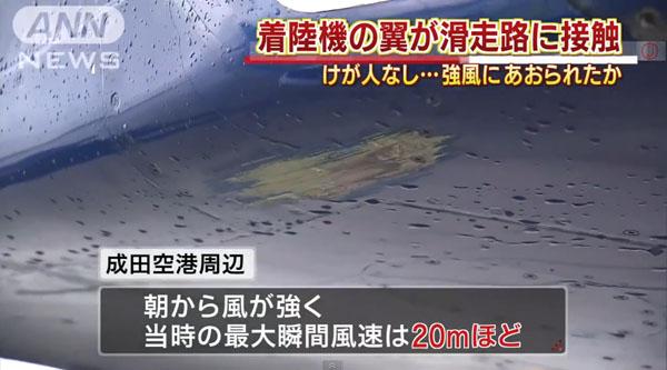 0177_IBEX_Airlines_14th_Narita_Airport_chakuriku_jiko_201504_05.jpg