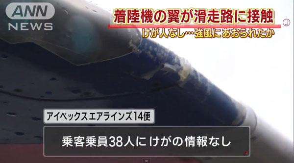 0177_IBEX_Airlines_14th_Narita_Airport_chakuriku_jiko_201504_06.jpg
