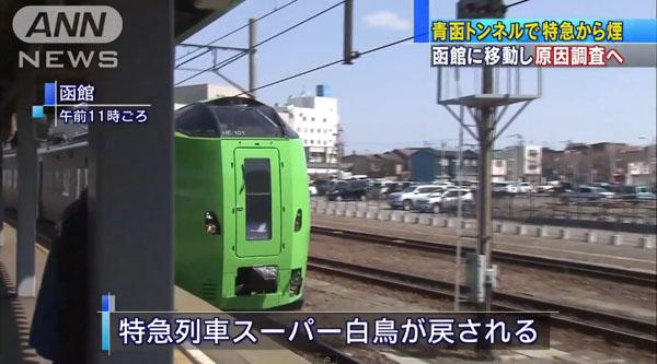 0179_Seikan_Tunnel_tokkyuu_Super_Shiratori_hakuen_201504_b_02.jpg
