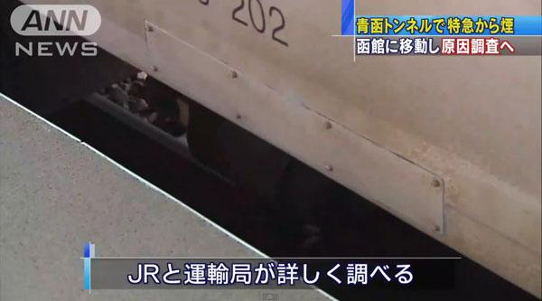 0179_Seikan_Tunnel_tokkyuu_Super_Shiratori_hakuen_201504_b_03.jpg