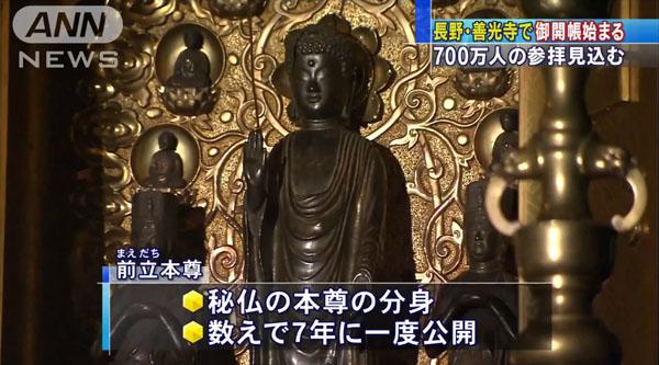 0180_Zenkouji_maedachi_honzon_gokaichou_201504_02.jpg