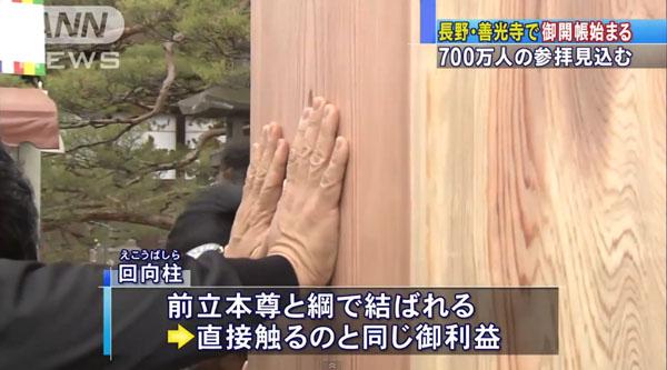 0180_Zenkouji_maedachi_honzon_gokaichou_201504_04.jpg