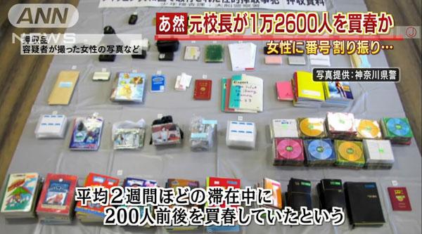 0188_Yokohama_shiritsu_cyuugakkou_moto_kouchou_baisyun_12thousand_people_d_01.jpg