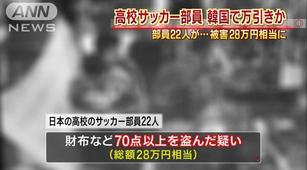 0193_shiritsu_honjyou_daiichi_koutougakkou_soccer_club_settou_Korea_201504_01.jpg