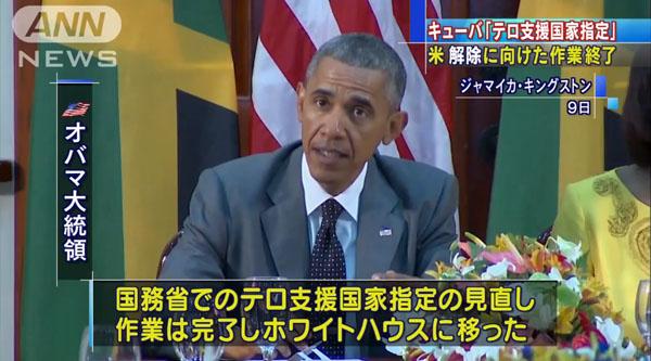0195_Cuba_Raul_Castro_Barack_Obama_kaidan_201504_02.jpg