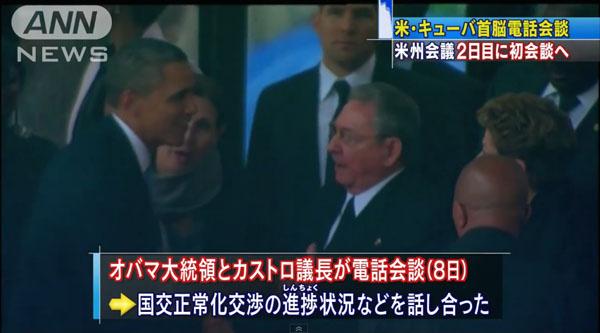 0195_Cuba_Raul_Castro_Barack_Obama_kaidan_201504_c_03.jpg