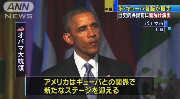 0195_Cuba_Raul_Castro_Barack_Obama_kaidan_201504_d_02.jpg