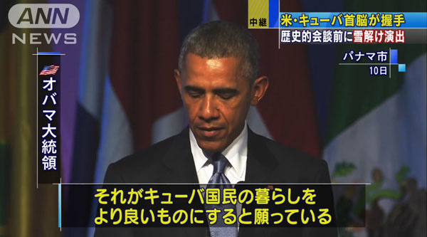 0195_Cuba_Raul_Castro_Barack_Obama_kaidan_201504_d_03.jpg