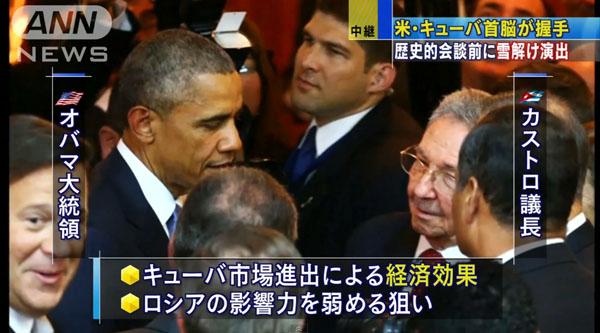 0195_Cuba_Raul_Castro_Barack_Obama_kaidan_201504_d_05.jpg