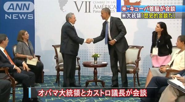 0195_Cuba_Raul_Castro_Barack_Obama_kaidan_201504_e_02.jpg