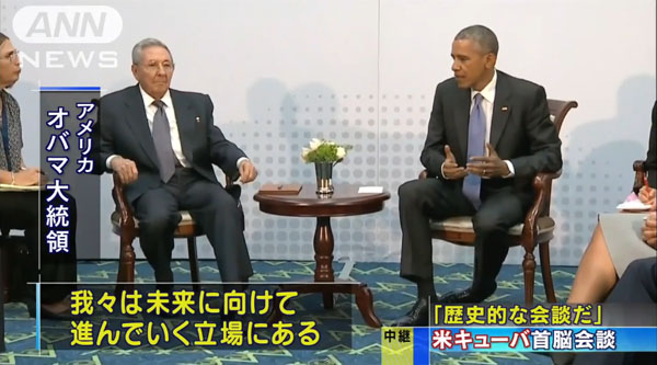 0195_Cuba_Raul_Castro_Barack_Obama_kaidan_201504_f_03.jpg