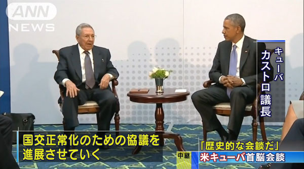 0195_Cuba_Raul_Castro_Barack_Obama_kaidan_201504_f_04.jpg
