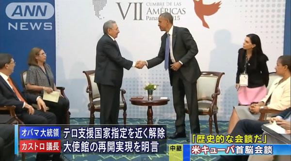 0195_Cuba_Raul_Castro_Barack_Obama_kaidan_201504_f_05.jpg