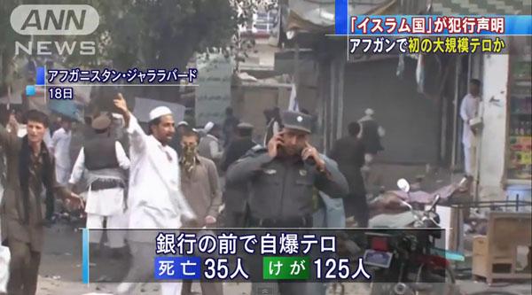 0204_IS_Afghanistan_terorrism_201504_02.jpg