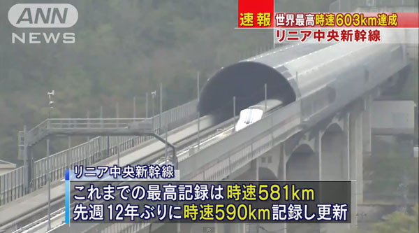 0208_SCMAGLEV_linear_motor_car_sekai_saisoku_603kmh_201504_02.jpg