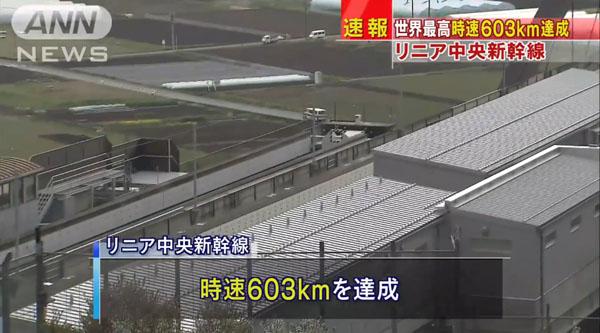 0208_SCMAGLEV_linear_motor_car_sekai_saisoku_603kmh_201504_03.jpg
