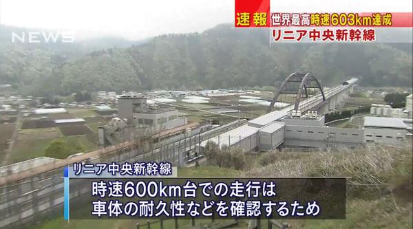 0208_SCMAGLEV_linear_motor_car_sekai_saisoku_603kmh_201504_04.jpg