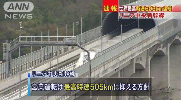 0208_SCMAGLEV_linear_motor_car_sekai_saisoku_603kmh_201504_05.jpg
