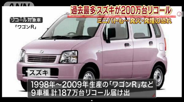 0209_Suzuki_recall_2_million_201504_01.jpg
