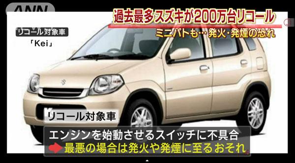0209_Suzuki_recall_2_million_201504_03.jpg