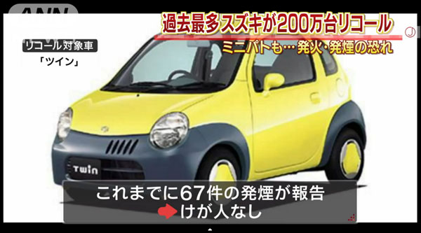 0209_Suzuki_recall_2_million_201504_04.jpg