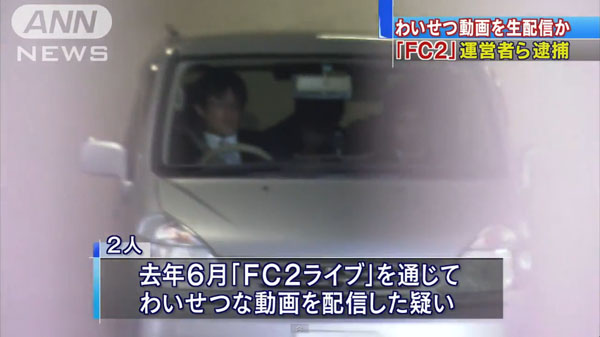 0212_fc2_douga_live_unei_taiho_201504_03.jpg