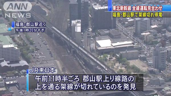 0220_Touhoku_Shinkansen_teiden_unten_miawase_201504_02.jpg