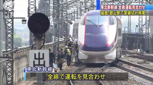 0220_Touhoku_Shinkansen_teiden_unten_miawase_201504_03.jpg