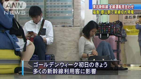 0220_Touhoku_Shinkansen_teiden_unten_miawase_201504_05.jpg